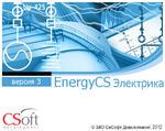 EnergyCS Электрика