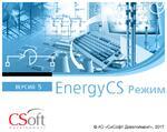 EnergyCS Режим