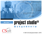 Project StudioCS Фундаменты