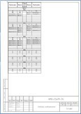 Таблица подключения (фрагмент)