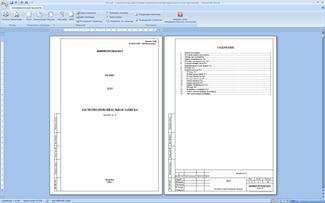 Пример оформления результатов расчета по ЕСКД