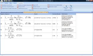 Расчет параметров катодной защиты