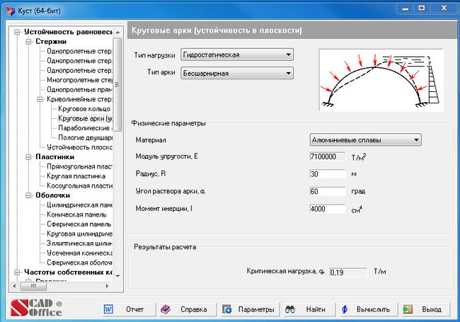 Интерфейс программы Куст