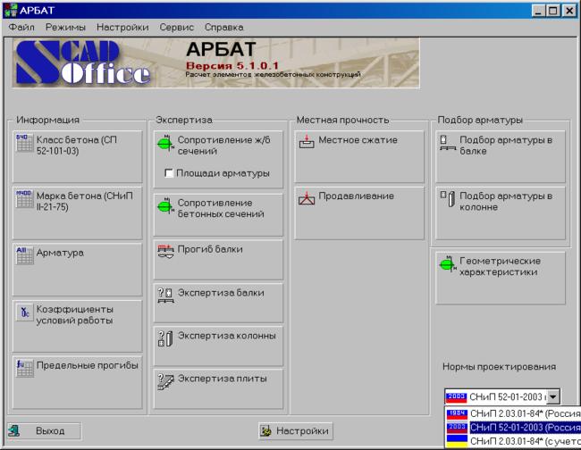 Меню программы АРБАТ 5.0