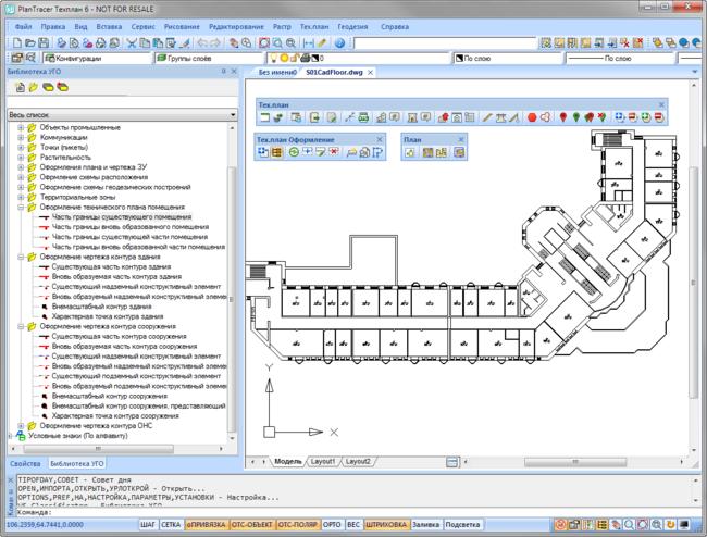 Основное окно программы PlanTracer ТехПлан 6.7