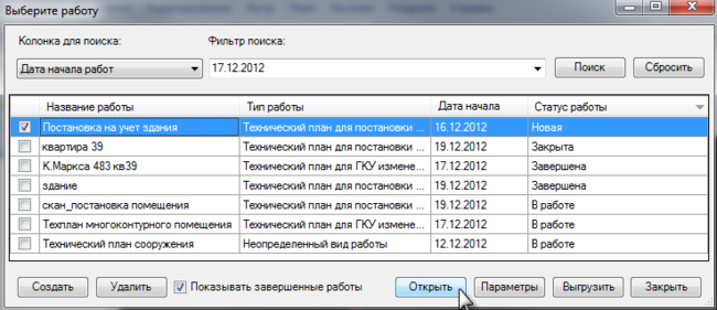 Загрузка кадастровой работы из реестра