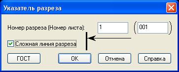 Рис. 15. Указатель разреза