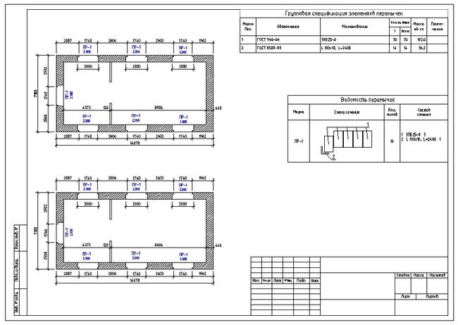 Рис. 38. Пример чертежа схемы расположения элементов перемычек
