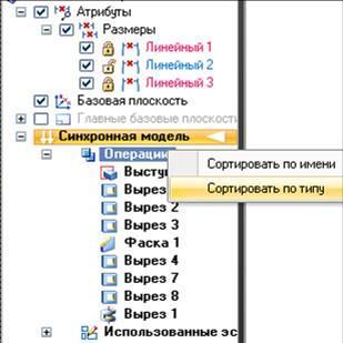 Рис. 3. Коллекция синхронных конструктивных элементов, являющихся набором граней. Их можно сортировать, менять порядок без последствий для 3D-модели