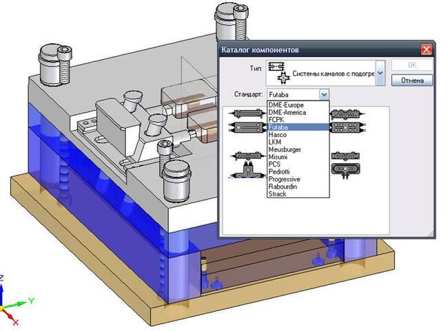 Рис. 25. Solid Edge Mold Tooling содержит стандартные каталоги компонентов пресс-форм