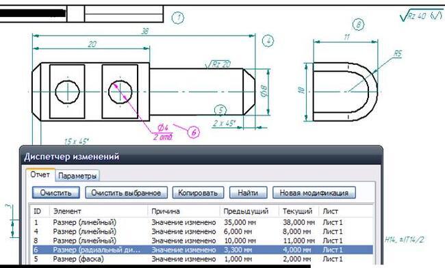 Рис. 37. Диспетчер изменений помогает найти измененные объекты на чертеже